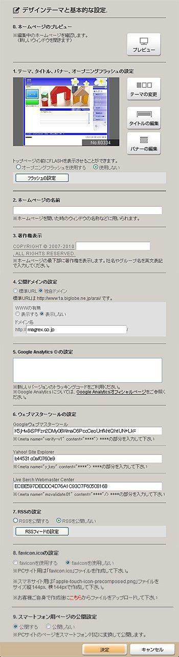 ヒント pc用サイト作成